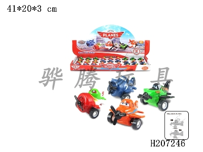 H207246 - The plane alloy back story Q version machine