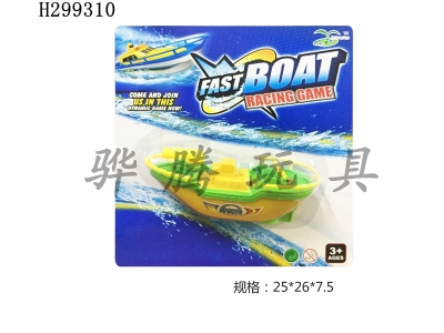 H299310 - Electric gunboats