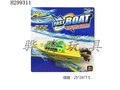H299311 - Electric boat
