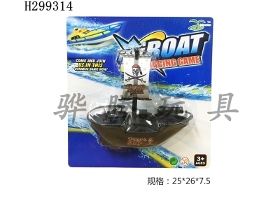 H299314 - Electric pirate ship