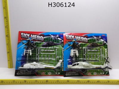 H306124 - Two simulation military up-chain helicopters