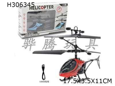 H306345 - Induction helicopter