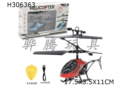 H306363 - Induction helicopter