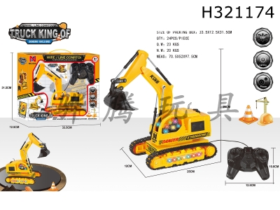 H321174 - Line Controlled Flash Engineering Vehicle (Excavator, 5 Pass Band, 7 Colored Light)