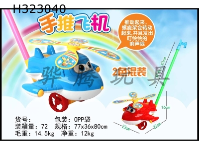 H323040 - Hand Push Aircraft 2 Colors