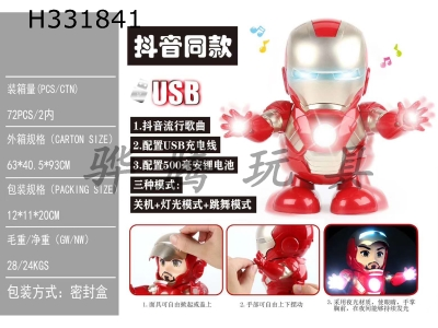 H331841 - Iron Man - Charging Edition (Red)