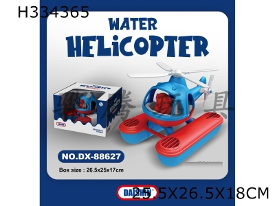 H334365 - Aquatic Helicopter