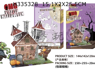 H335328 - Halloween jigsaw puzzle