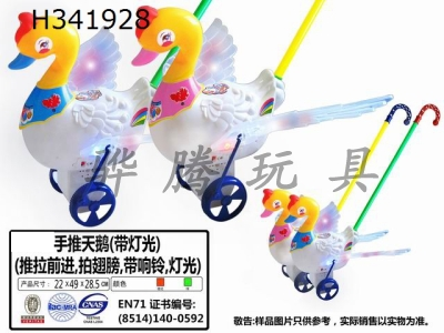 H341928 - New hand pushed Swan (with lights) (push and pull forward, flap wings, with ring, with 2 flash lights)