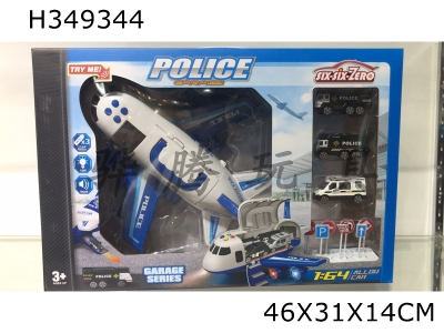 H349344 - Light, music, deformable alloy police storage aircraft (equipped with 3 alloy cars + 1.5V aax3 without power off)