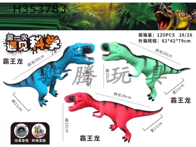 H353783 - Enamel dinosaur with IC (simulated dinosaur sound)