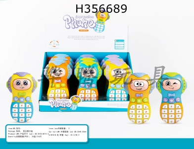 H356689 - Face changing mobile phone (mixed blue, yellow and orange)