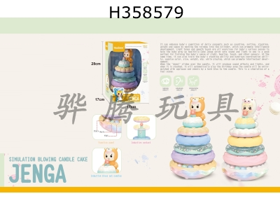 H358579 - Simulated candle blowing cake with orange color