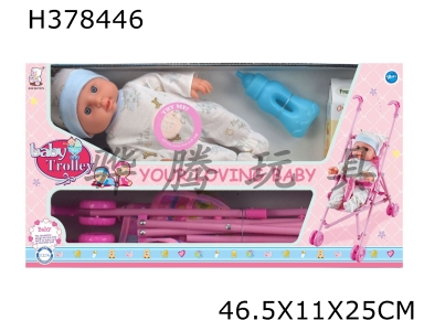 H378446 - 13 inch baby enamel body with bottle plastic cart ten sound IC