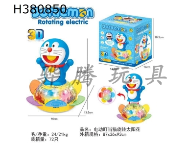 H380850 - Electric universal jingle cat rotates sunflower