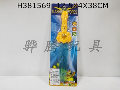 H381569 - Flash sword pack electric belt IC can hold sugar
