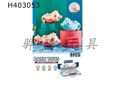H403053 - Seahorse water cannon / 8 pieces / box