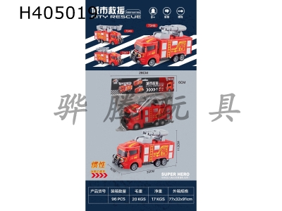 H405019 - Inertia water cannon fire truck